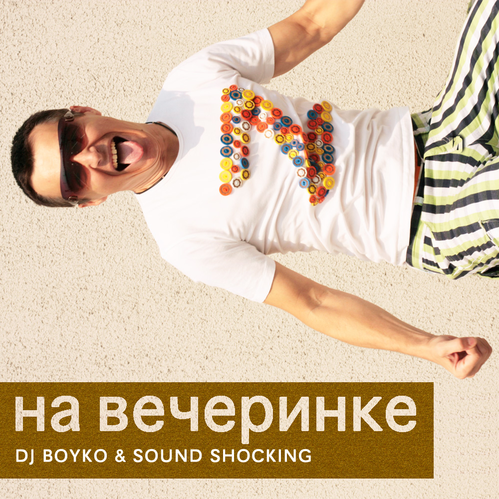 DJ BOYKO & SOUND SHOCKING - НА Вечеринке