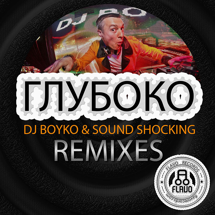 Dj Boyko & Sound Shocking - Глубоко (Remixes)