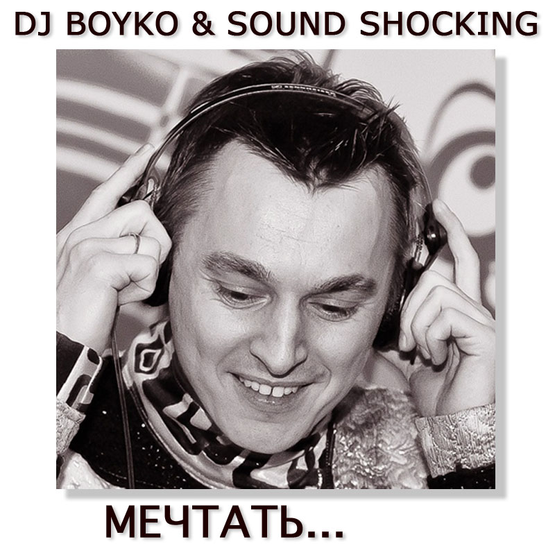 Dj Boyko & Sound Shocking - Мечтать